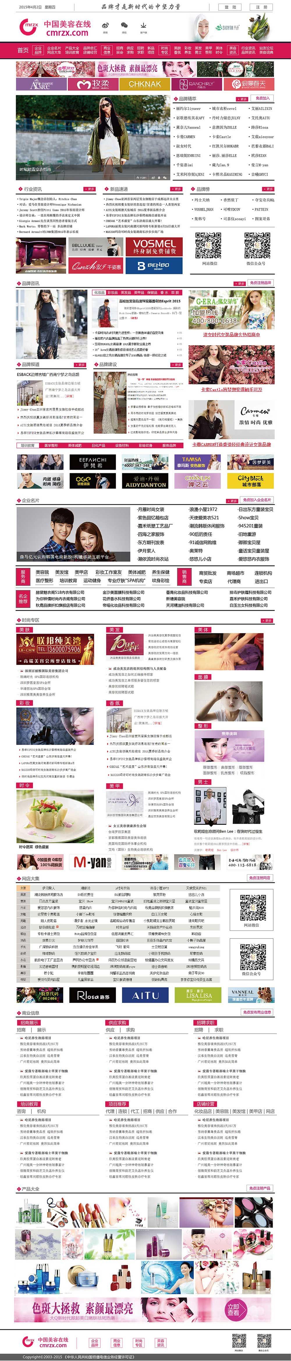 成功签约中国美容在线b2b平台网站建设开发